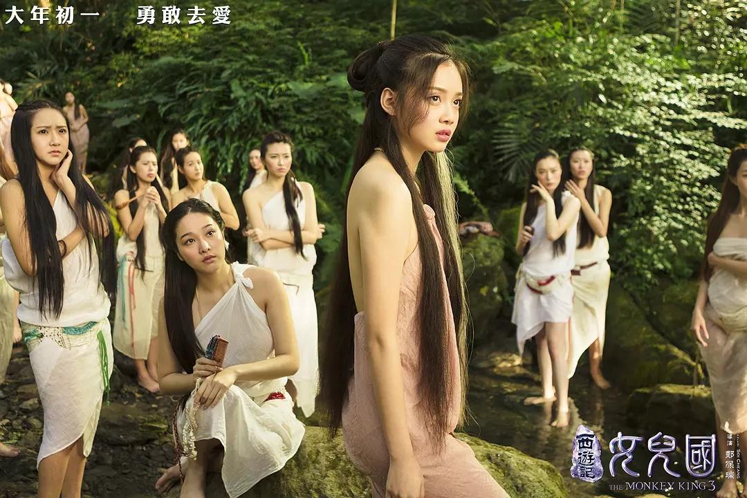The Monkey King 3 Kingdom Of Women [Sub: Eng]