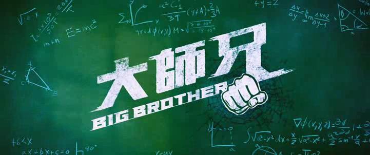 Big Brother (Dai si hing)