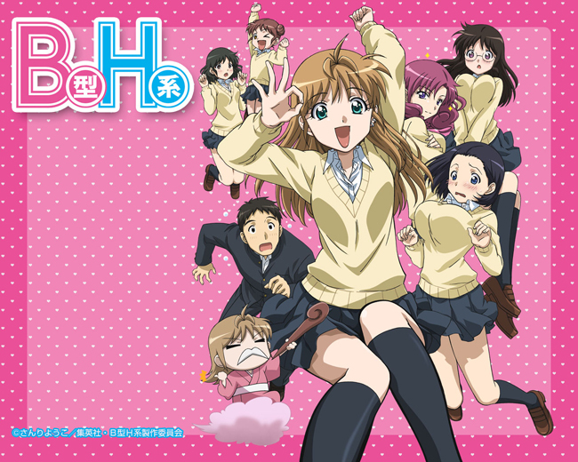 B-gata H-kei - Season 1 [Audio: Japanese]