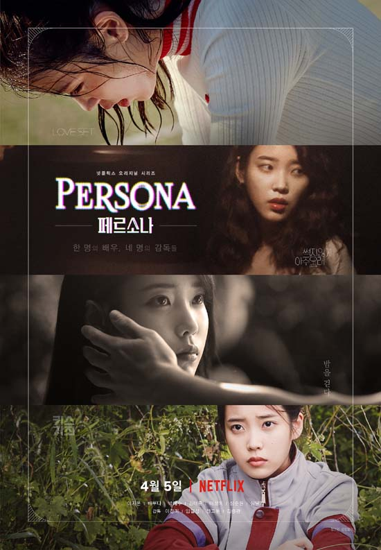 Persona - Season 1
