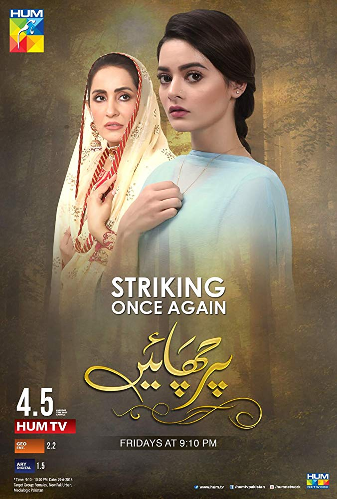 Parchayee - Season 1 [Audio: Urdu]