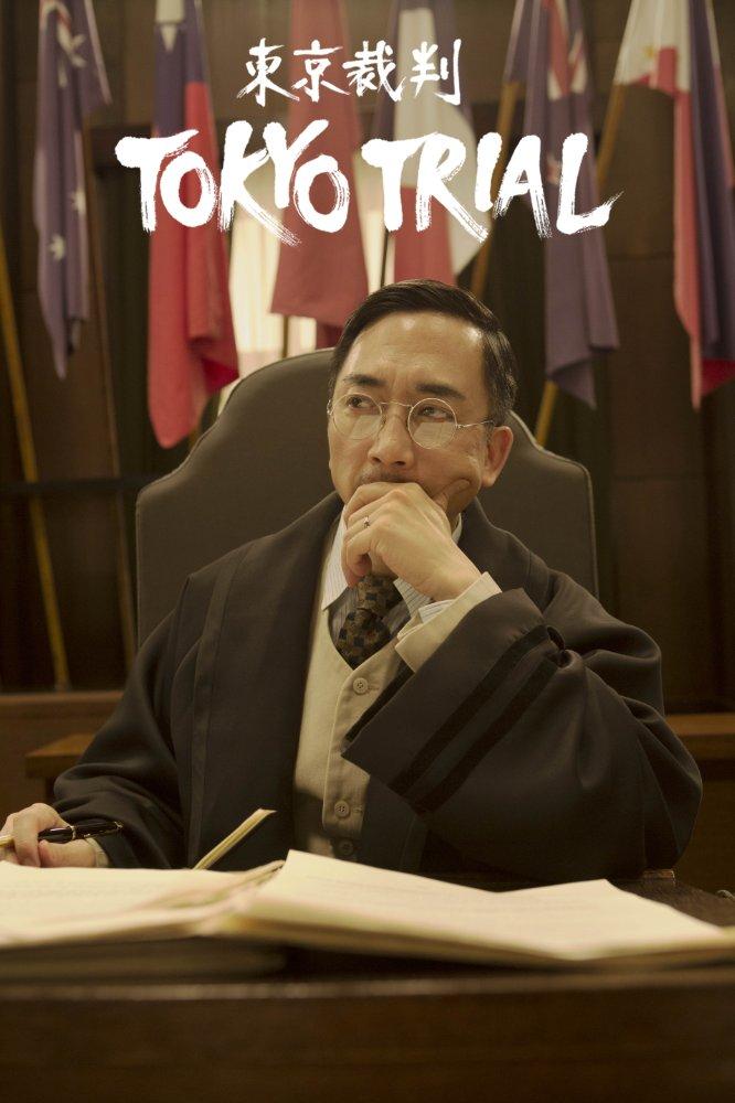 Tokyo Trial - Season 1