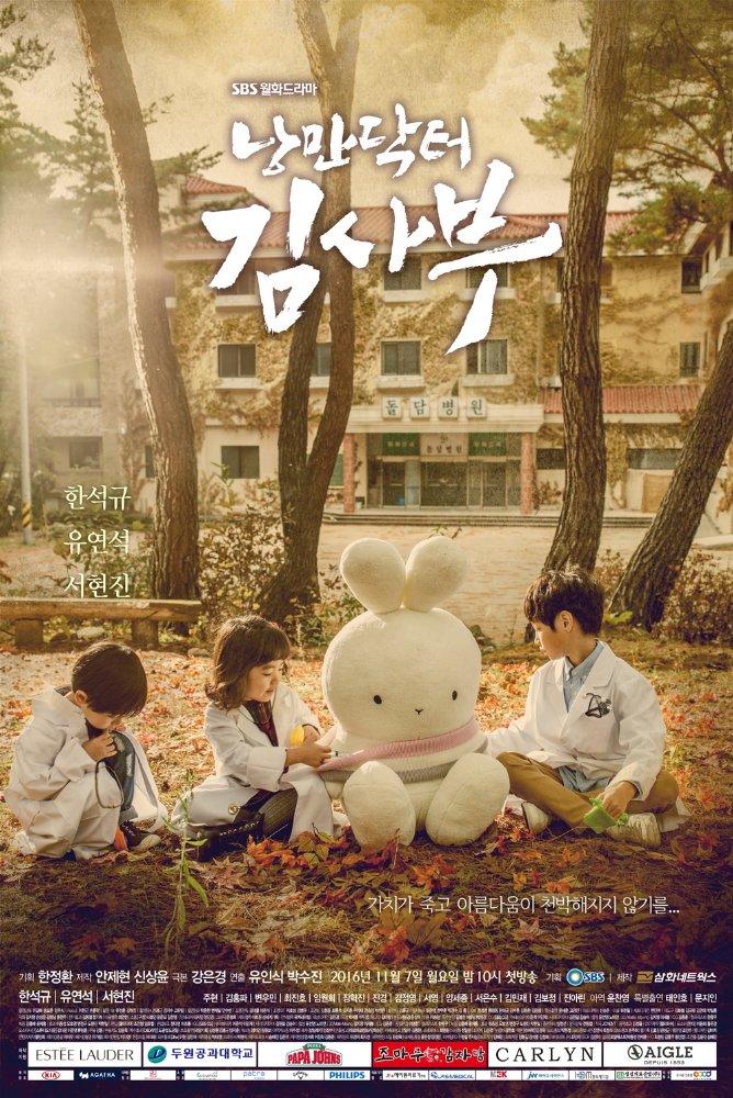 Romantic Doctor, Teacher Kim - Season 1 [Sub: Eng]