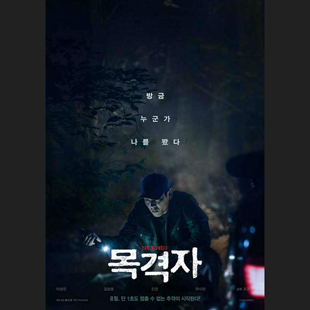The Witness (Mok-gyeok-ja) [Sub: Eng]