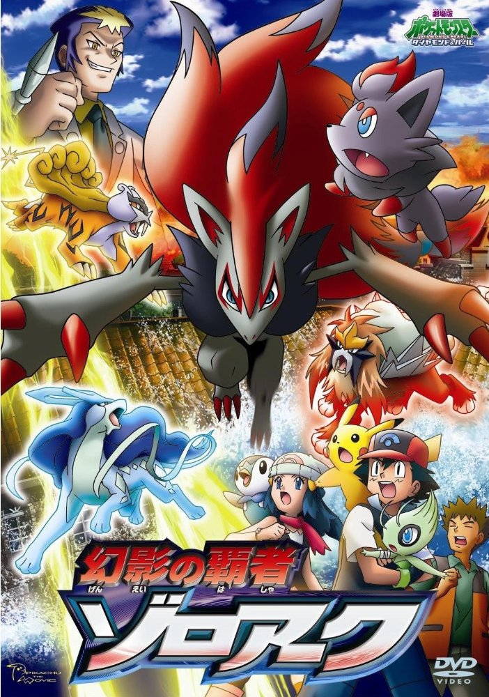 Pokemon 13: Zoroark: Master of Illusions