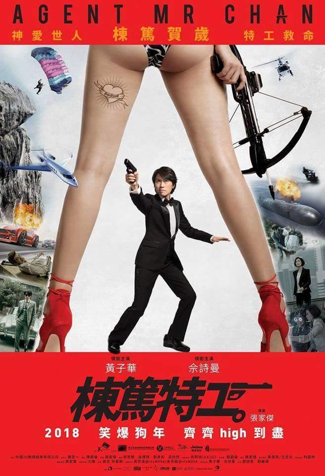 Agent Mr. Chan (Dong du te gong)